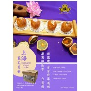 image of Ming Xiang Tai_Shanghai Mooncake 4PCS_上海月饼