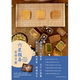 image of Ming Xiang Tai_Mini Moon Cake 六星報喜迷你月餅