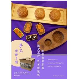 image of Ming Xiang Tai_Traditional Moon Mooncake_手工传统月饼