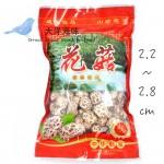 Shittake Dried Mushroom 精品白花菇 (2.2-2.8cm)