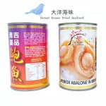 [Big Size]Superior Canned Abalone 吉品清汤鲍鱼8/10/12头(1x425g)