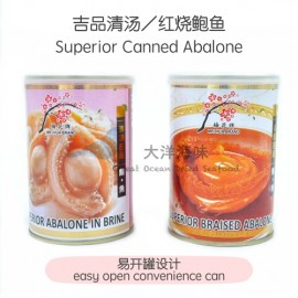 image of [Small Size] 2xSuperior Canned Abalone 2罐吉品清汤/红烧鲍鱼10头(1x425g)