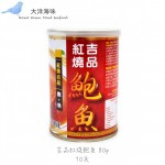 [Small Size] 2xSuperior Canned Abalone 2罐吉品清汤/红烧鲍鱼10头(1x425g)