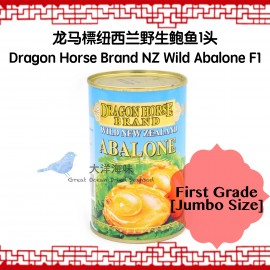 image of [Jumbo Size]Dragon Horse Brand New Zealand Wild Abalone 1Pcs 龙马標野生纽西兰鲍鱼1头 (1x425g)