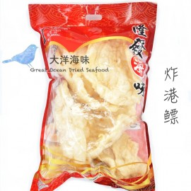 image of Fried Hong Kong Fishmaw 炸港鳔 (1x100g)