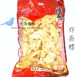image of Fried Yan Fishmaw 炸白莲鳔/燕鳔 (100g-500g)