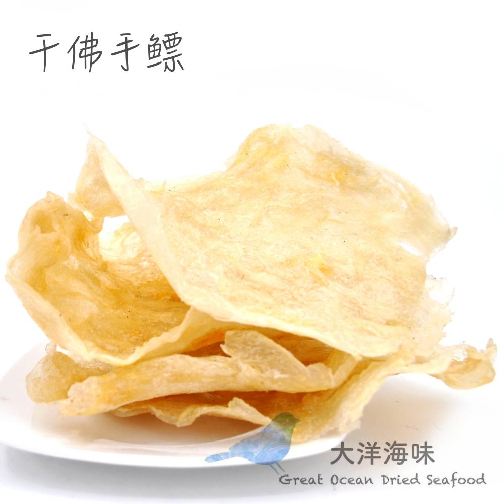 Dried Fo Shou Fishmaw 干佛手鰾 (1x100g)