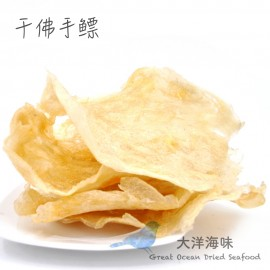 image of Dried Fo Shou Fishmaw 干佛手鰾 (1x100g)