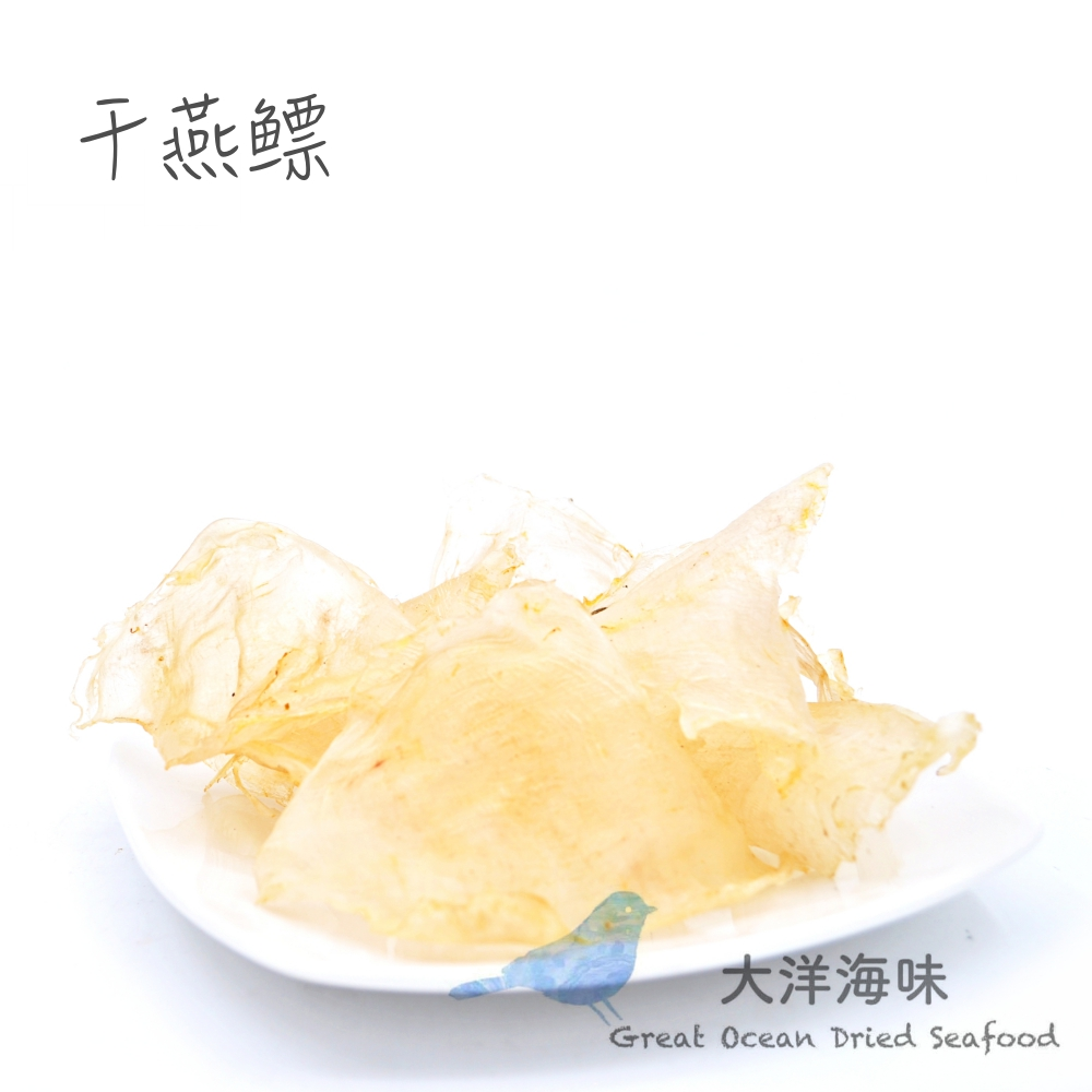 Dried Yan Fishmaw 干白莲鳔/燕鳔 (100g-500g)