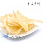 Dried Butterfly Fishmaw 干白赤肚/蝴蝶鳔 (1x100g)