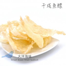 image of Dried Butterfly Fishmaw 干白赤肚/蝴蝶鳔 (1x100g)