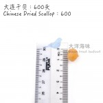 Chinese Dried Scallop Size 600 大连干贝600头 (1x100g)