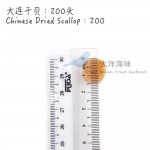 Chinese Dried Scallop Size 200 大连干贝200头 (1x100g)