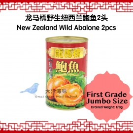 image of [Jumbo Size]Dragon Horse Brand New Zealand Wild Abalone 2 Pcs 龙马標野生纽西兰鲍鱼2头 (1x425g)
