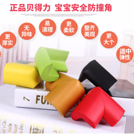 image of 贝得力 Baby Safety Thick Corner Protective Products