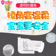 image of  Babydele 贝得力 Baby Safety Thick Corner Protective Products (Transparent)