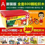 [Little B House] DIY Creative 500/1000 PCS Building Blocks Bricks Set -BT180