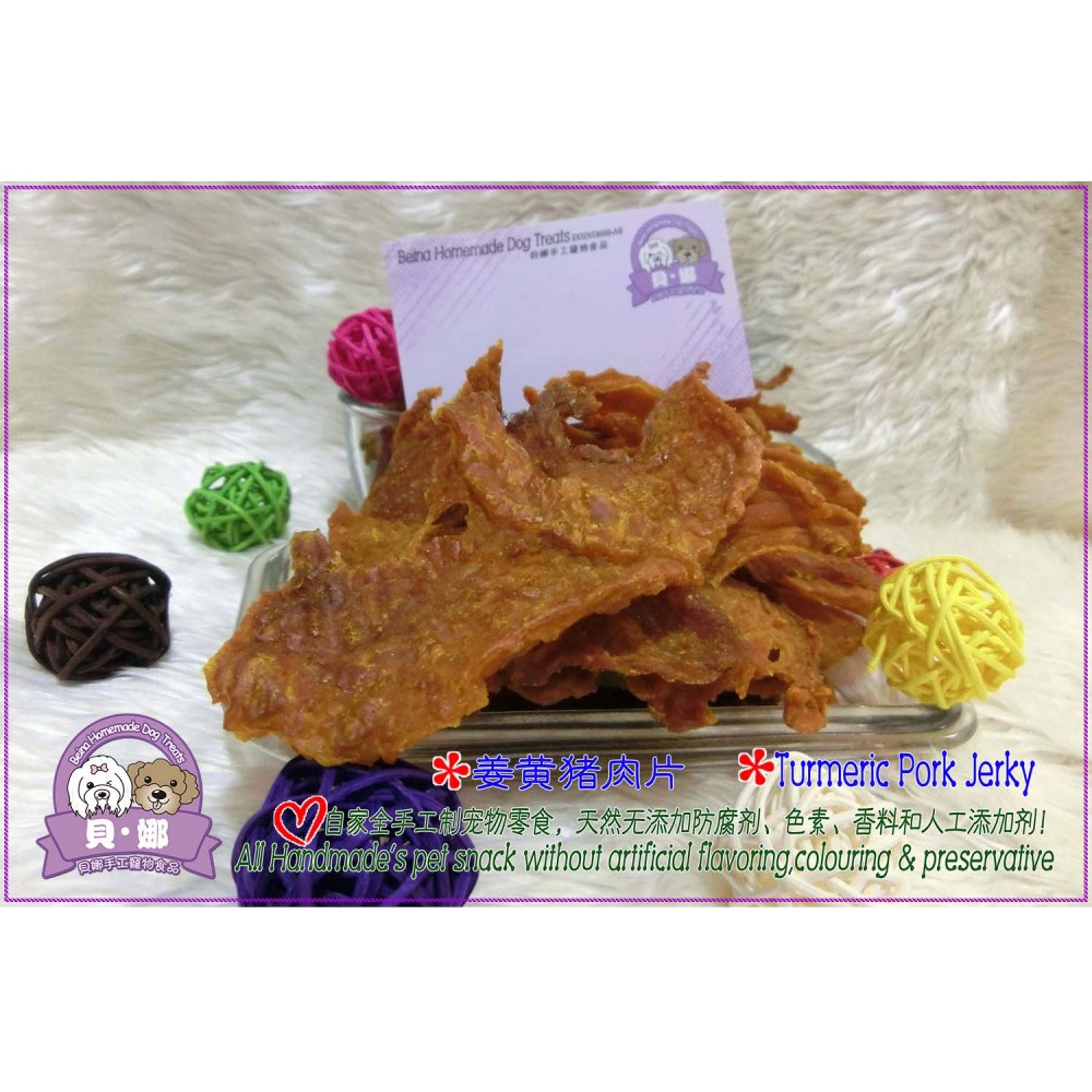 Beina Homemade【Turmeric Pork Jerky】Dehydrated Pets Treats 100gm