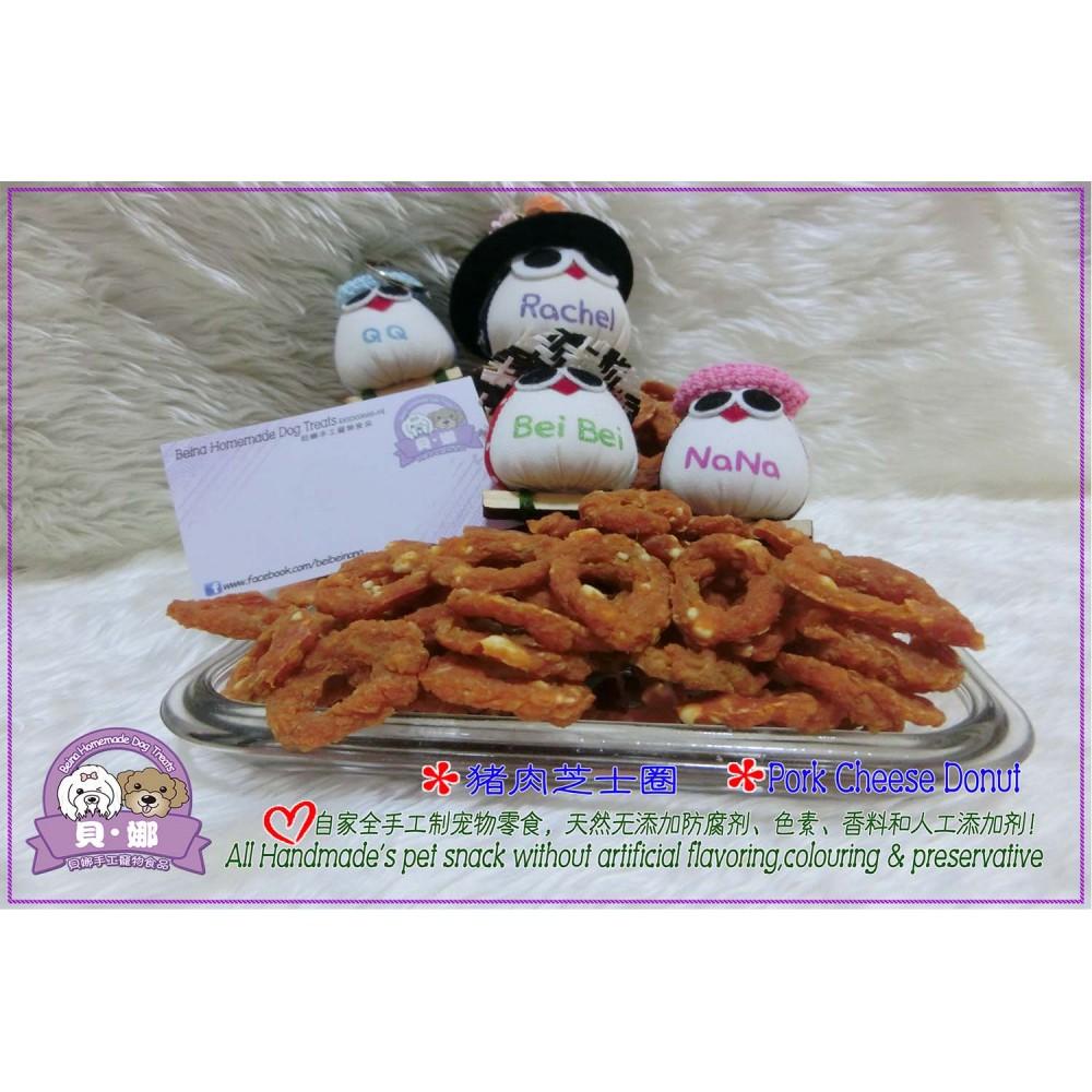 Beina Homemade【Pork Cheese Donut】Dehydrated Pets Treats 100gm