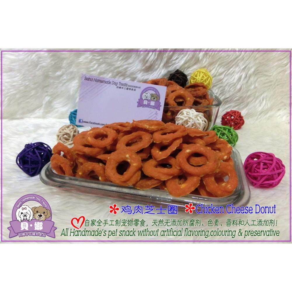 Beina Homemade【Chicken Cheese Donut】Dehydrated Pets Treats 100gm