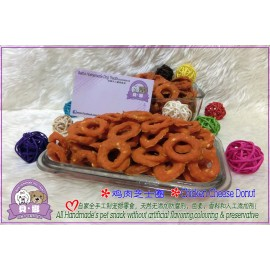 image of Beina Homemade【Chicken Cheese Donut】Dehydrated Pets Treats 100gm