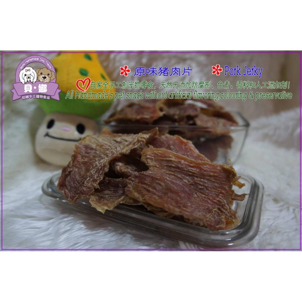 Beina Homemade【Pork Jerky】Dehydrated Pets Treats 100gm
