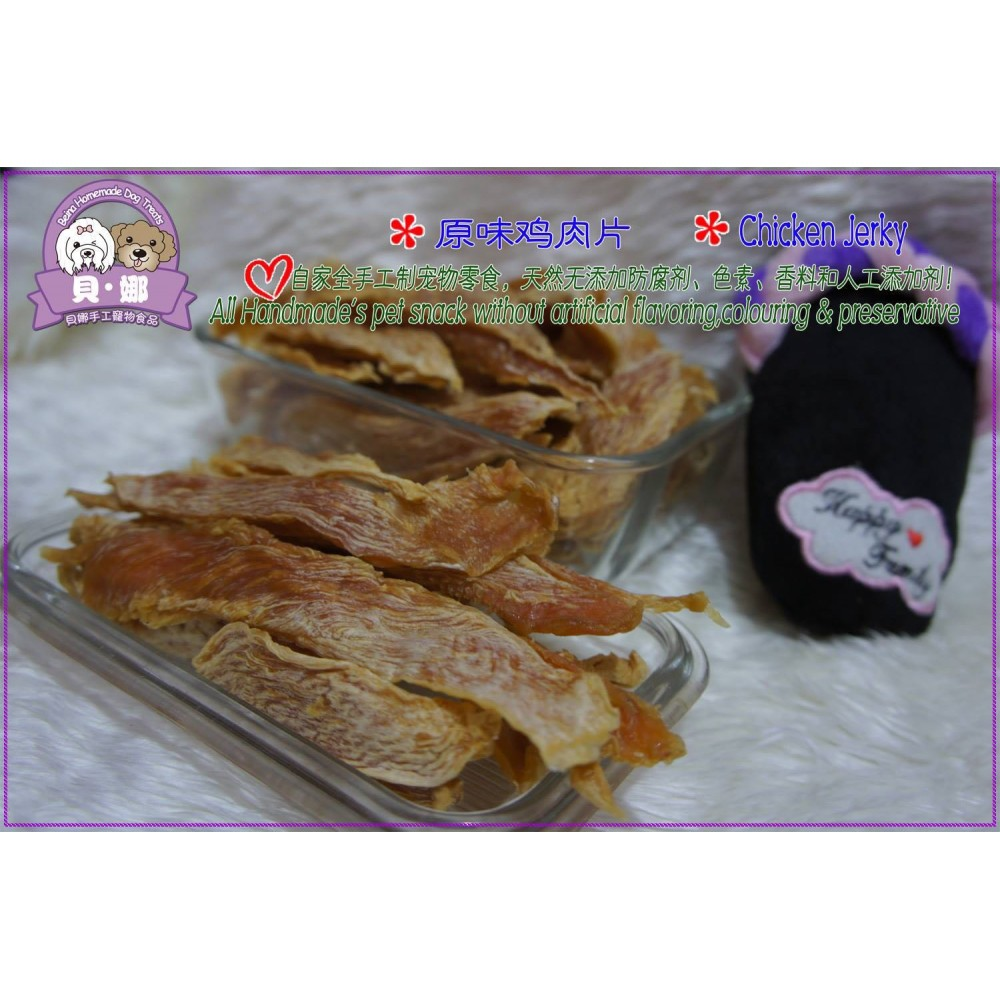 Beina Homemade【Chicken Jerky】Dehydrated Pets Treats 100gm