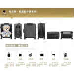 Danny Bear Travel Series Aluminium Luggage