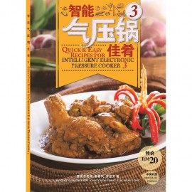 image of Quick & Easy Recipes For Intelligent Electronic Pressure Cooker III 智能气压锅佳肴III