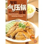 Quick & Easy Recipes For Intelligent Electronic Pressure Cooker 智能气压锅佳肴