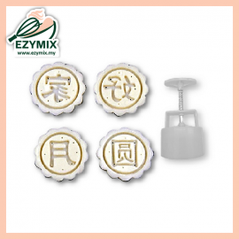image of EzyMix 50gm 4pcs RD Mooncake Mould (18-50R/4A)