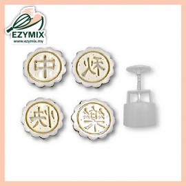 image of EzyMix 50gm 4pcs RD Mooncake Mould (18-50R/4B)