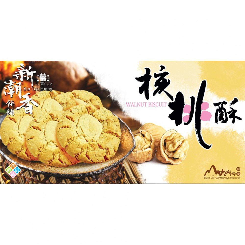 新潮香饼舖 Sin Teo Hiang Walnut Biscuit 核桃酥 (2 box per pack)