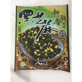 image of Black Sesame Candy 黑芝麻糖 (Vege)