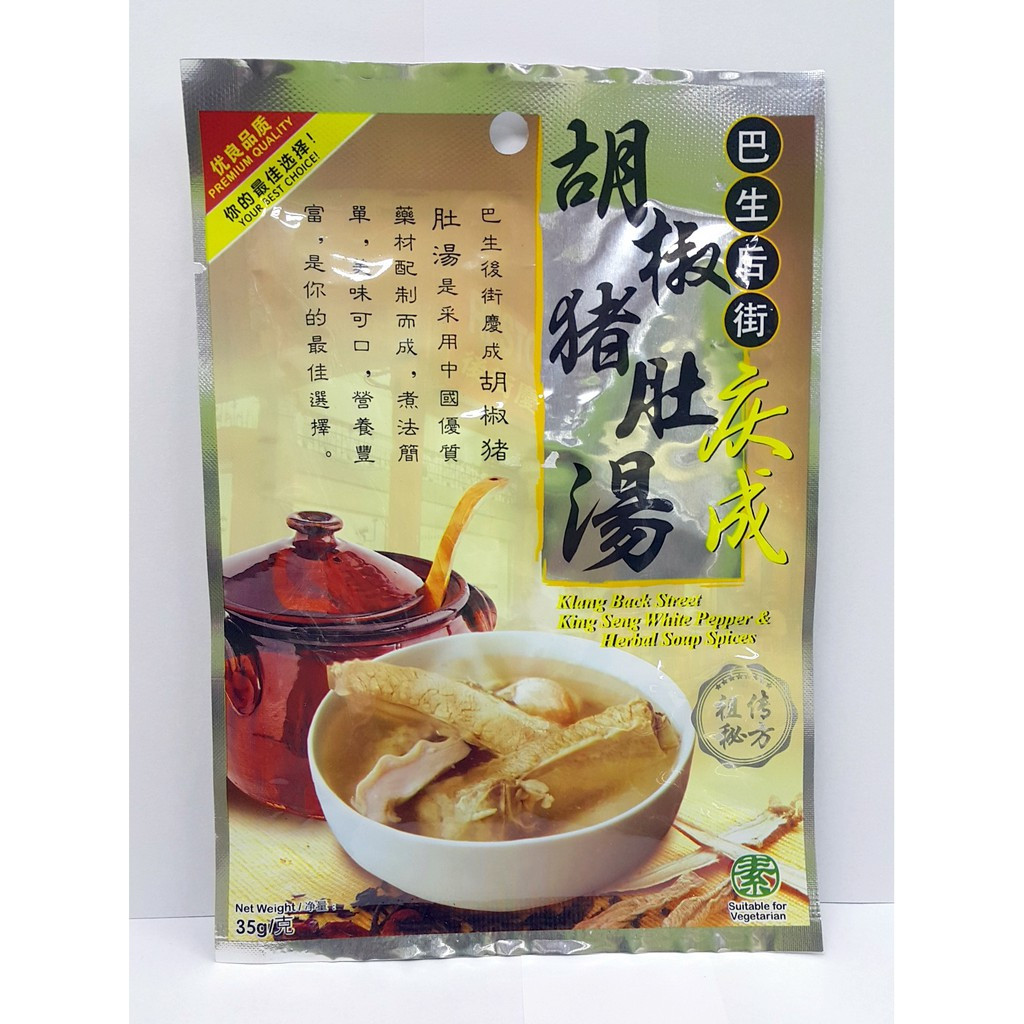 image of Klang Back Street King Seng White Pepper & Herbal Soup Spices (巴生后街庆成胡椒豬肚汤)