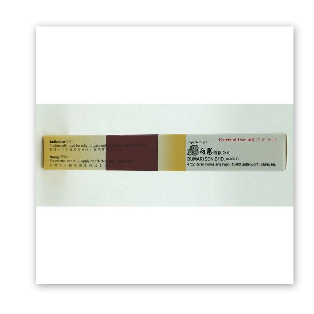 Mayinglong Musk Hemorrhoids Ointment马应龙痔疮膏(10gX2box)