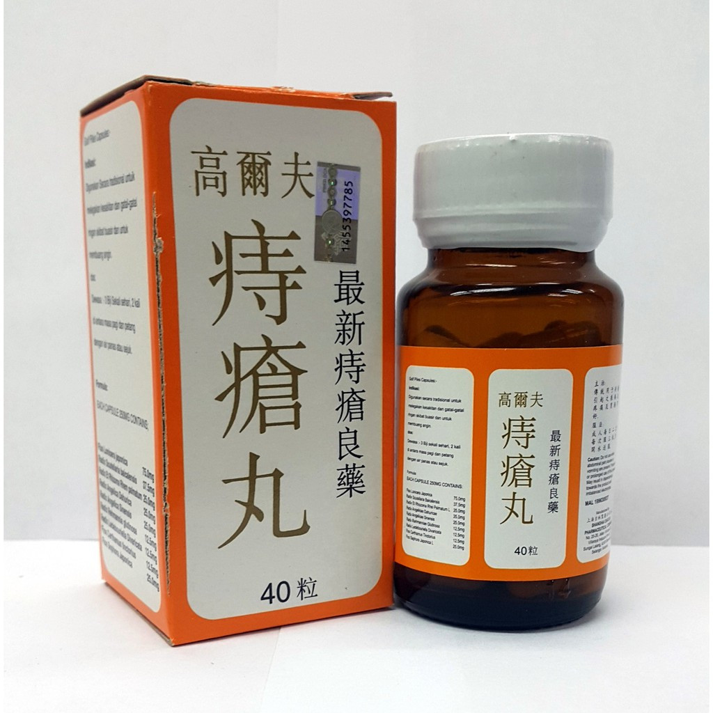 image of GOLF Hemorrhoids Piles Capsules(Stop Hemorrhoids Bleeding) 痣疮丸 40'S