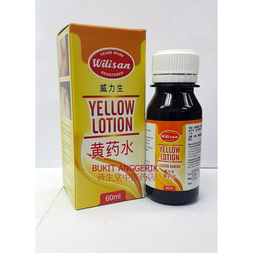 image of WILISAN YELLOW LOTION(60ML)