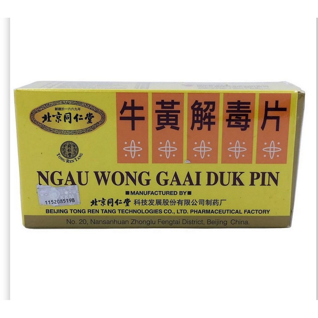 Ngau Wong Gaai Duk Pin牛黄解毒片 0.6g X 8s X 12 Bottles