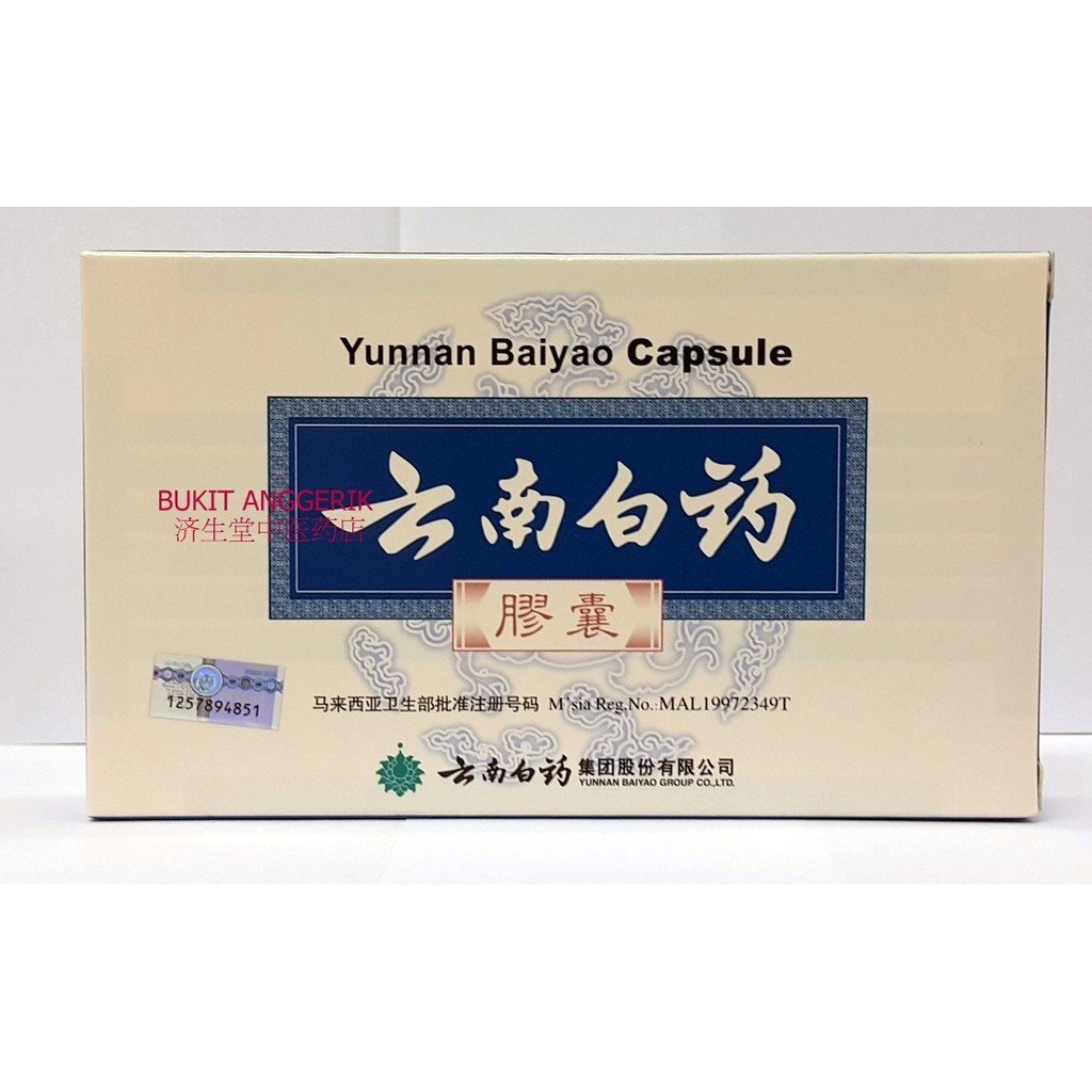 image of Yunnan Baiyao Capsule 云南白药胶囊(0.25 G X 16s)
