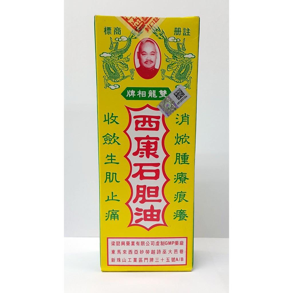 image of MINYAK BATU SAI KONG CAP NAGA KEMBAR 双龙相牌 西康石胆油 70 Ml
