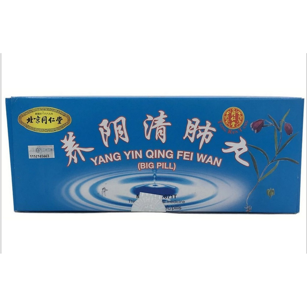 image of Yangyin Qingfei Wan養陰清肺丸 9g X 10 Balls
