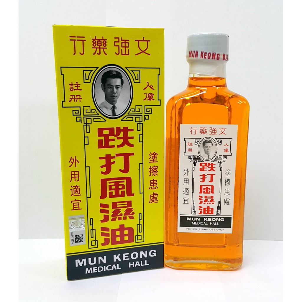 image of MUN KEONG TITAH FUNG SUB OIL文强铁打风湿油 62ML