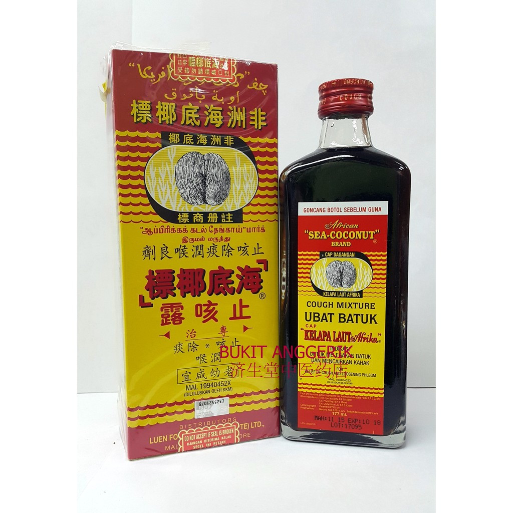 image of SEA-COCONUT COUGH MIXTURE(177ML)