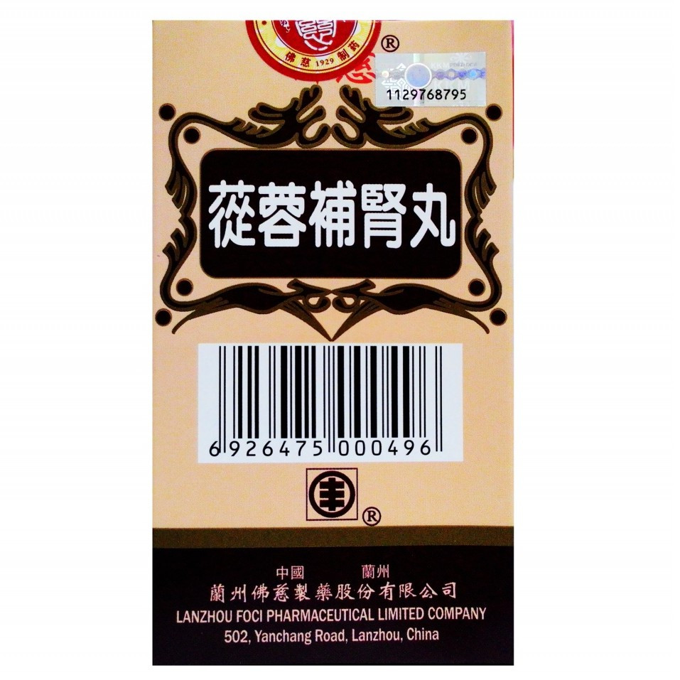 image of CONG RONG BU SHEN WAN蓯蓉補腎丸 200'S