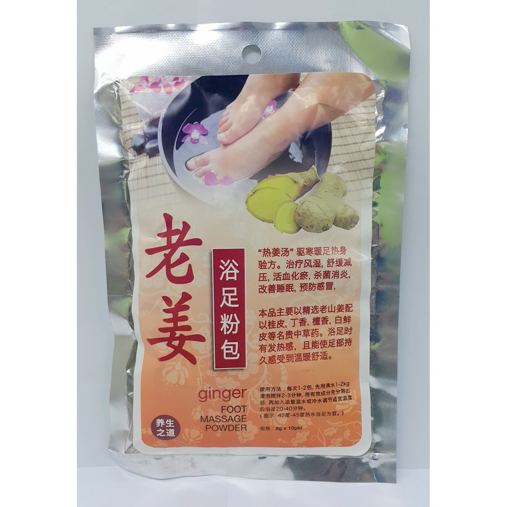 image of GINGER FOOT MASSAGE POWDER老薑浴足粉包(8GX10PKT)