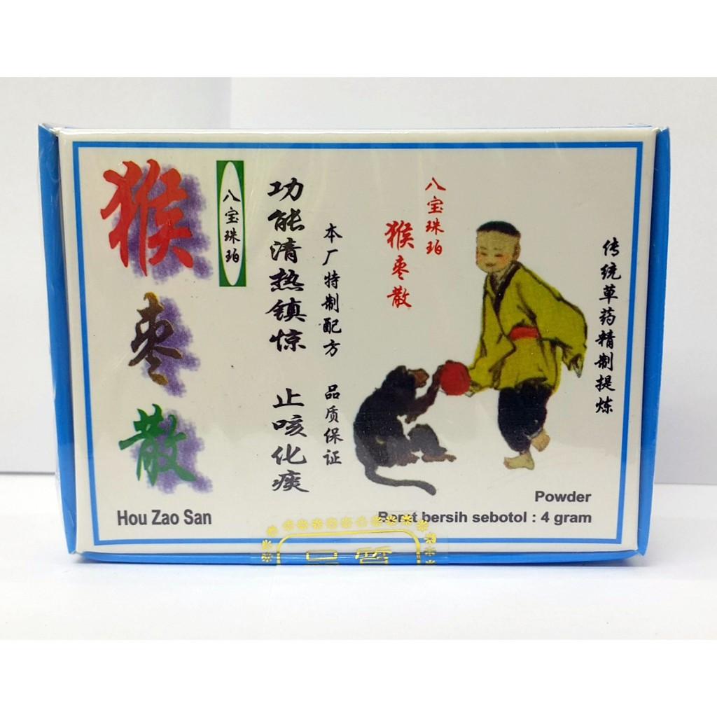 八宝珠珀猴枣散 Hou Zao San 4gm