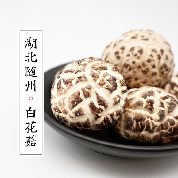 image of Dried White Mushroom 白花菇 200G