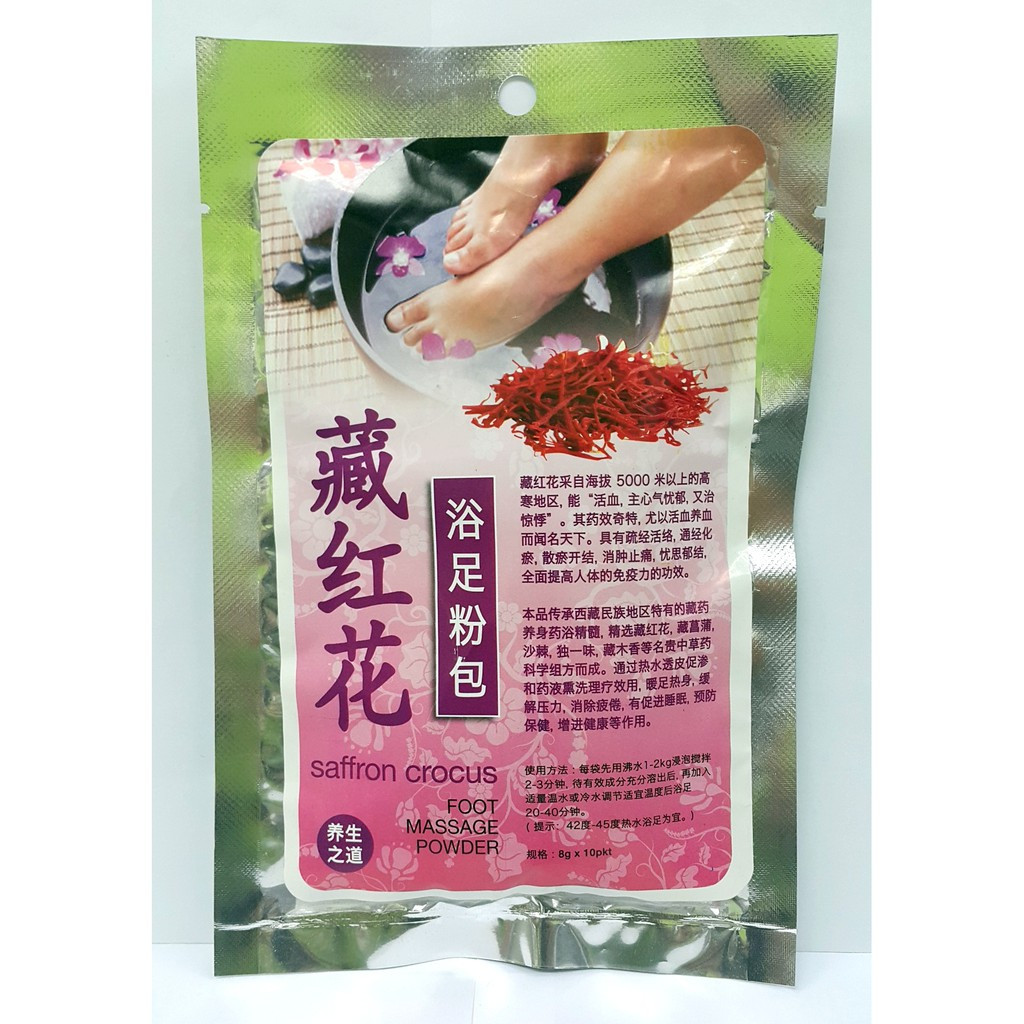 image of SAFFRON CROCUS FOOT MASSAGE POWDER紅花浴足粉包(8GX10PKT)