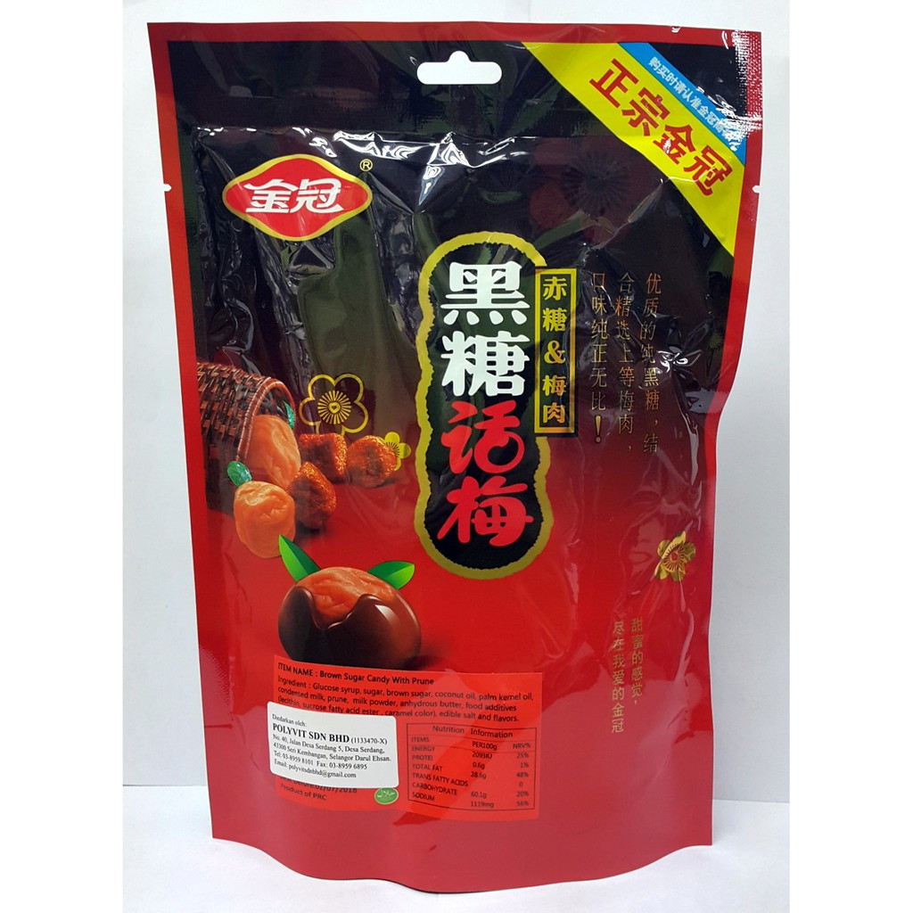 image of GOLDEN CROWN Brown Sugar Plum Candy金冠黑糖话梅 180G